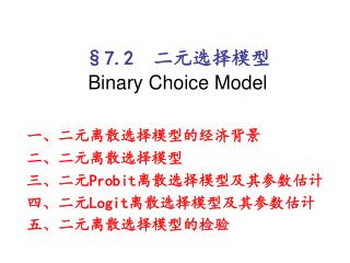 §7.2   二元选择模型 Binary Choice Model