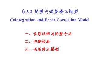 §3.2   协整与误差修正模型 Cointegration and Error Correction Model