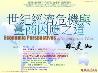 林建山 博士 DR. BERT J. LIM, PhD  in Economics Management Professor and President 財團法人環球經濟社社長兼公共政策研究所所長