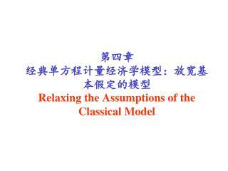 第四章 经典单方程计量经济学模型:放宽基本假定的模型 Relaxing the Assumptions of the Classical Model