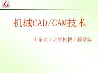机械 CAD/CAM 技术