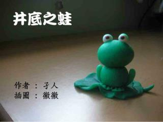 1062_幸福的青蛙