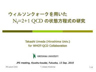 ウィルソンクォークを用いた  N f =2+1 QCD  の状態方程式の研究
