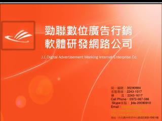 勁聯數位廣告行銷 軟體研發網路公司 J.L Digital Advertisement Marking Internet Enterprise Co.