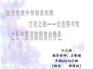 六三班 指导老师:王智超 天韵 style 小组 (组长    郑佳欣)