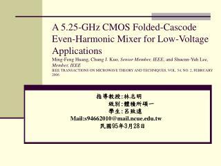 指導教授 : 林志明           級別 : 體積所碩一              學生 : 呂致遠 Mail:s94662010@mail.ncue.tw