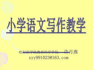 哈尔滨学院教育科学学院    许月燕  xyy991023@163