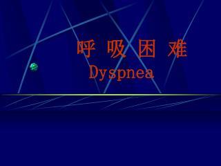 呼 吸 困 难 Dyspnea