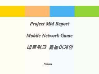 Project Mid Report Mobile Network Game 네트워크  윷놀이게임
