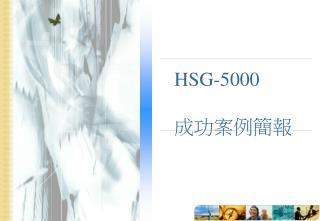 HSG-5000 成功案例簡報