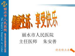丽水市人民医院      主任医师     朱安善
