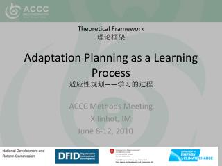 Theoretical Framework 理论框架 Adaptation Planning as a Learning Process 适应性规划 —— 学习的过程