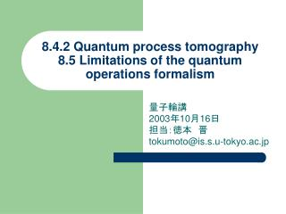 8.4.2 Quantum process tomography 8.5 Limitations of the quantum operations formalism