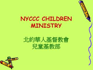 NYCCC CHILDREN MINISTRY 北約華人基督教會  兒童基教部