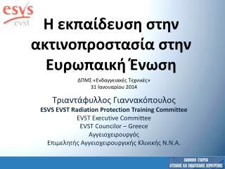 Η εκπαίδευση στην ακτινοπροστασία στην Ευρωπαική Ένωση