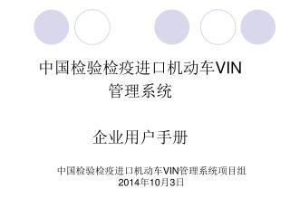 中国检验检疫进口机动车 VIN 管理系统 企业用户手册