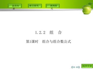 1.2.2  组 合 第 1 课时 组合与组合数公式