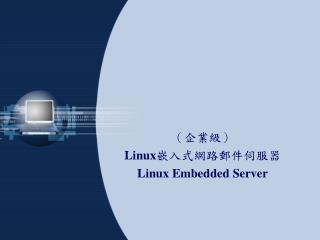 ( 企業級 ) Linux 嵌入式網路郵件伺服器 Linux Embedded Server