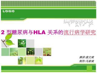 2  型糖尿病与 HLA  关系的 流行病学研究