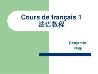 Cours de  fran çais 1 法语教程