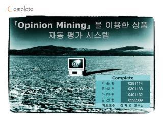 『Opinion Mining』 을 이용한 상품 자동 평가 시스템