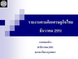 รายงานตามติดเศรษฐกิจไทย   ธันวาคม 2551