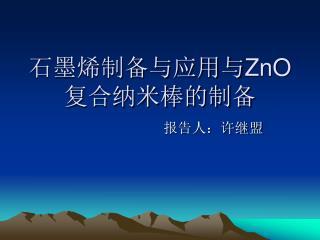 石墨烯制备与应用与 ZnO 复合纳米棒的制备