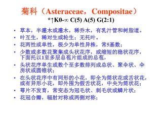 菊科( Asteraceae , Compositae ) *↑ K0-∞ C(5) A(5) G(2:1)