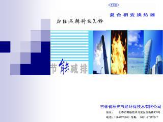 地址:   长春市高新技术开发区创新路 939 号 电话: 13844995500  传真:  0431-87019277