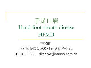 ???? Hand-foot-mouth disease HFMD