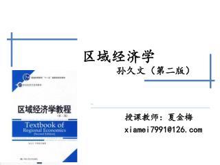区域经济学                  孙久文 (第 二 版)