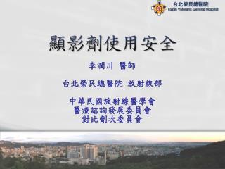 李潤川 醫師 台北榮民總醫院 放射線部 中華民國放射線醫學會 醫療諮詢發展委員會 對比劑次委員會