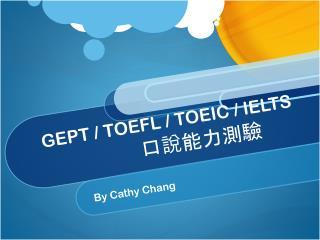 GEPT / TOEFL / TOEIC / IELTS 口說能力測驗