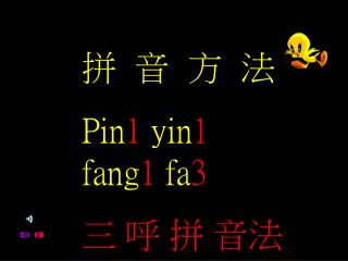 拼  音  方  法 Pin 1  yin 1  fang 1  fa 3 三 呼 拼 音法