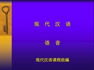 现  代  汉  语 语  音 现代汉语课程组编