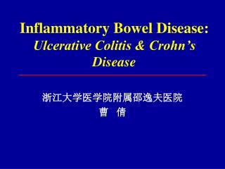 Inflammatory Bowel Disease: Ulcerative Colitis & Crohn's Disease