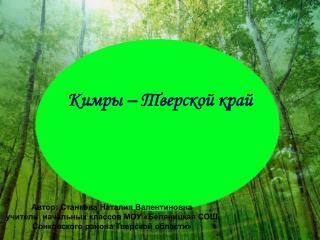 Кимры – Тверской край