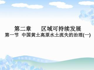第二章      区域可持续发展 第一节  中国黄土高原水土流失的治理 ( 一 )
