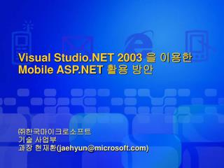 Visual Studio.NET 2003  을 이용한  Mobile ASP.NET  활용 방안