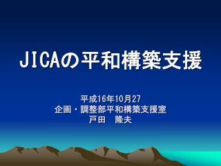 JICA の平和構築支援