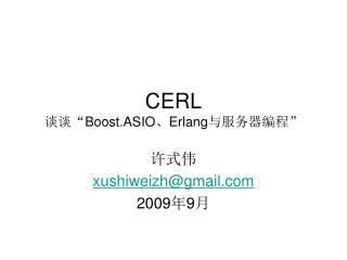 "CERL 谈谈"" Boost.ASIO 、 Erlang 与服务器编程"""