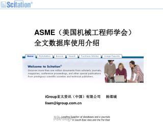 ASME (美国机械工程师学会) 全文数据库使用介绍