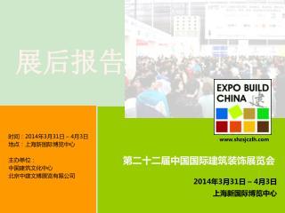 2014 年 3 月 31 日  – 4 月 3 日 上海新国际博览中心