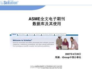 ASME 全文电子期刊 数据库及其使用