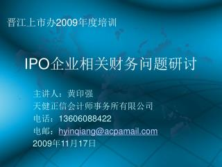 IPO 企业相关财务问题研讨