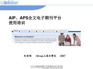 AIP 、 APS 全文电子期刊平台 使用培训