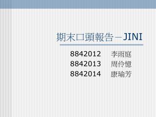 期末口頭報告- JINI