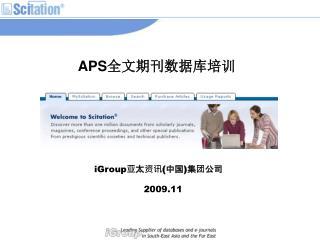 APS 全文期刊数据库培训