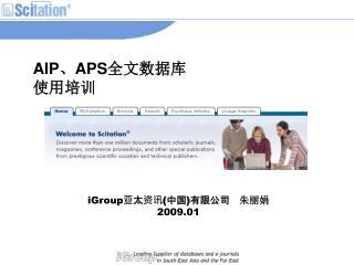 AIP 、 APS 全文数据库 使用培训