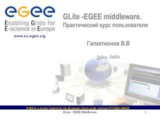 GLite -EGEE middleware.  Практический курс пользователя